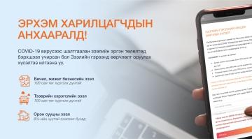 ХасБанк зээлийн гэрээний нөхцөлд өөрчлөлт оруулах хүсэлтийг онлайнаар авч байна