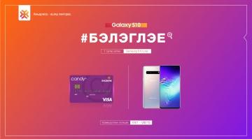 Candy карт захиалаад SAMSUNG Galaxy S10 хожоорой!